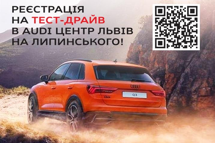 ON-LINE реєстрація на тест-драйв в Audi Центр Львів на Липинського!